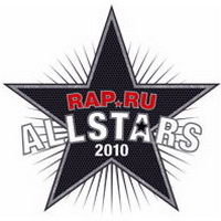 Фестиваль Rap.Ru AllStars 2010 собирает звезд.